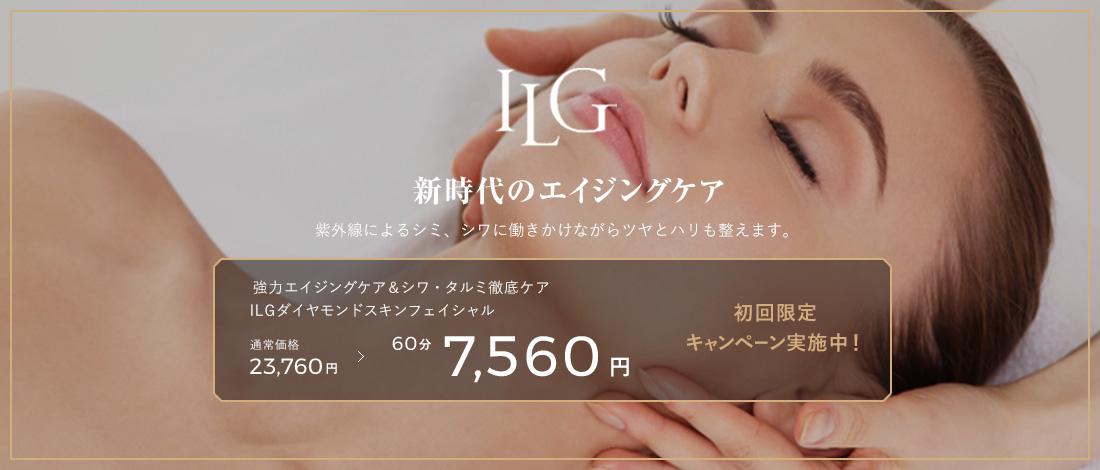 ILG(アイエルジー)ダイヤモンドフェイシャル初回限定キャンペーンバナー